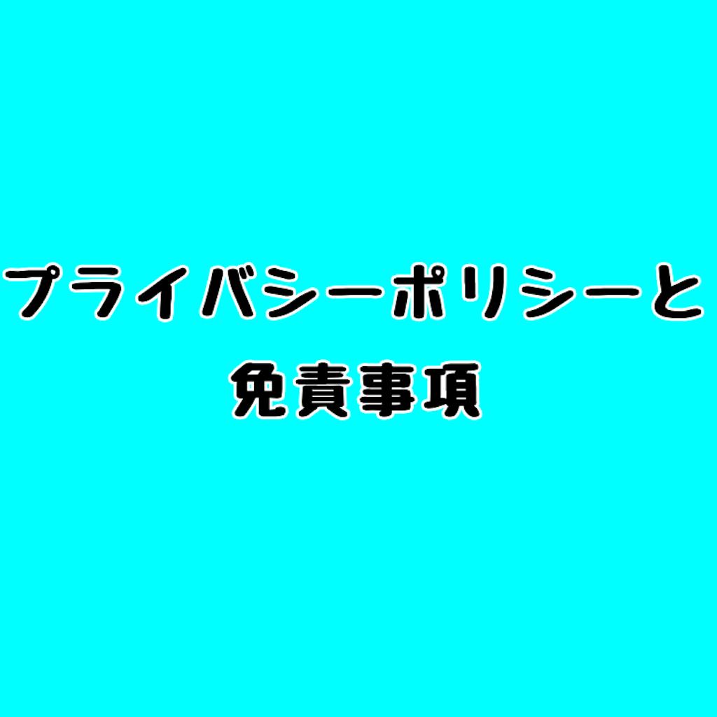 f:id:zekkiechang:20190621164549p:image