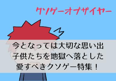 """""""クソゲー特集"""""""