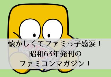 """""""ファミコンマガジン"""""""