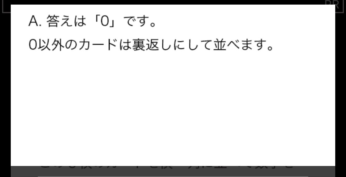 f:id:zeluciferworld:20200310140159j:plain