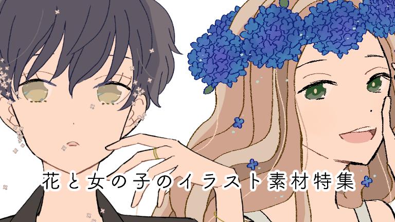 花と女の子のイラスト素材特集