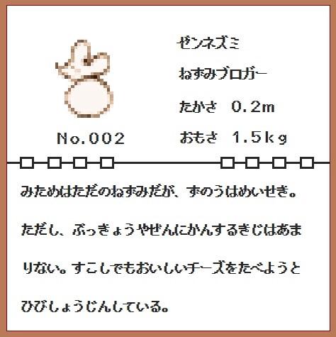 f:id:zen-nezumi:20171022140841j:image