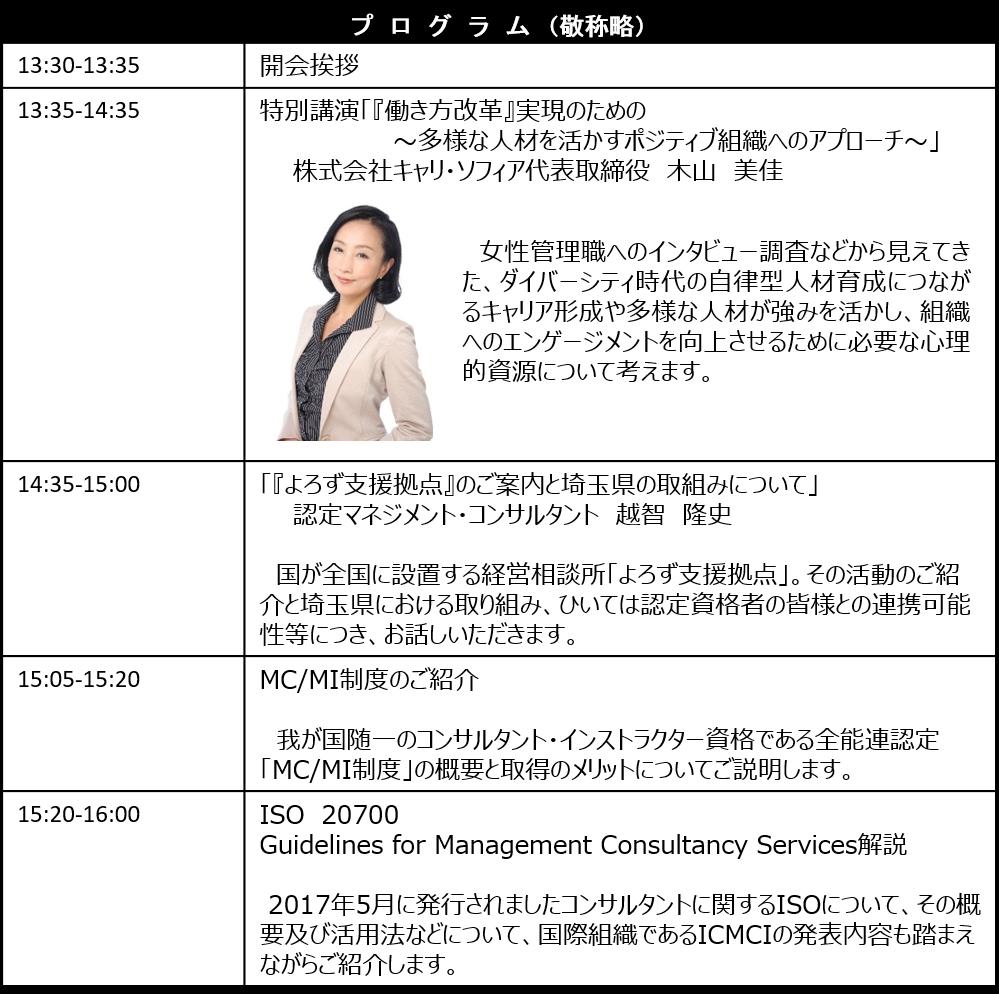 f:id:zen-noh-ren:20170619152457p:plain
