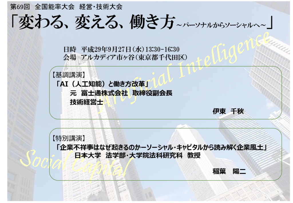 f:id:zen-noh-ren:20170804100725p:plain