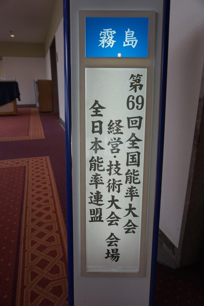 f:id:zen-noh-ren:20171006154550j:plain