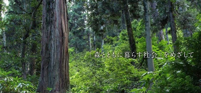 森づくりフォーラム