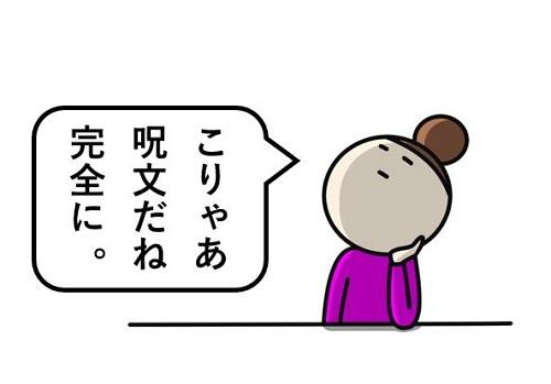 大悲心陀羅尼,お経