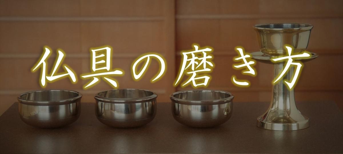 仏具の磨き方