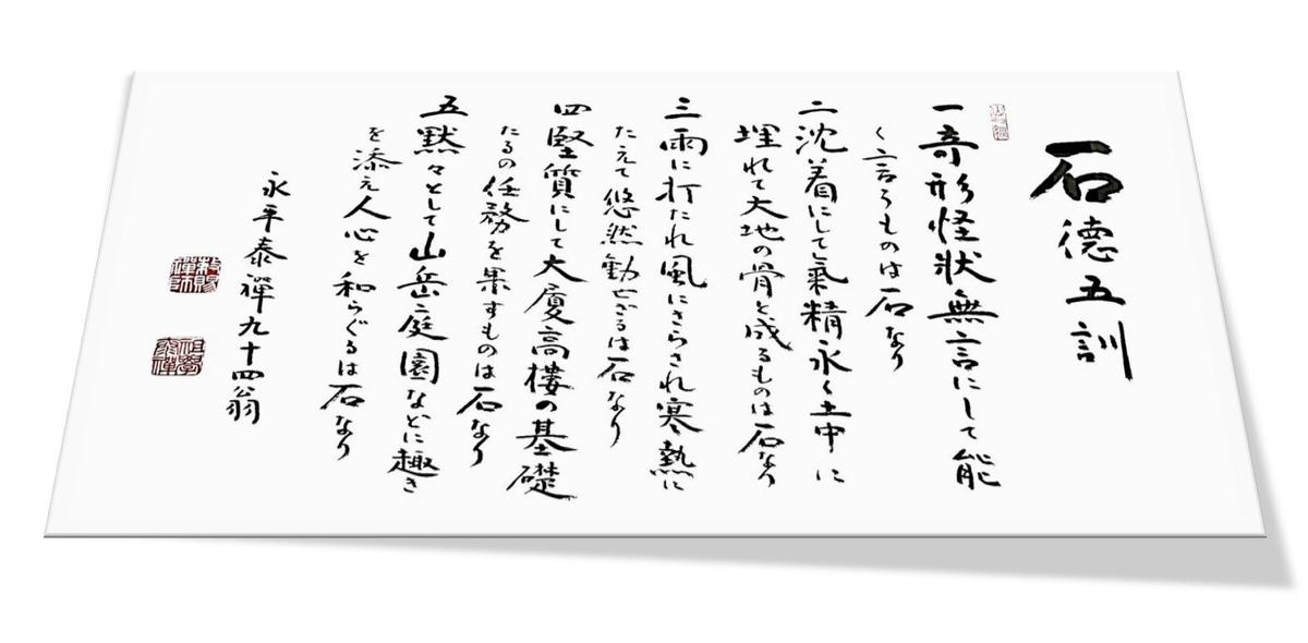 石徳五訓,原文