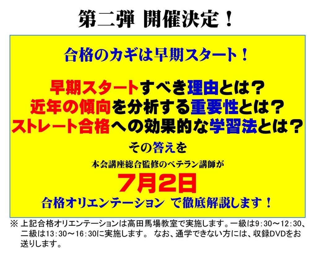f:id:zenchikai:20170626234624j:plain
