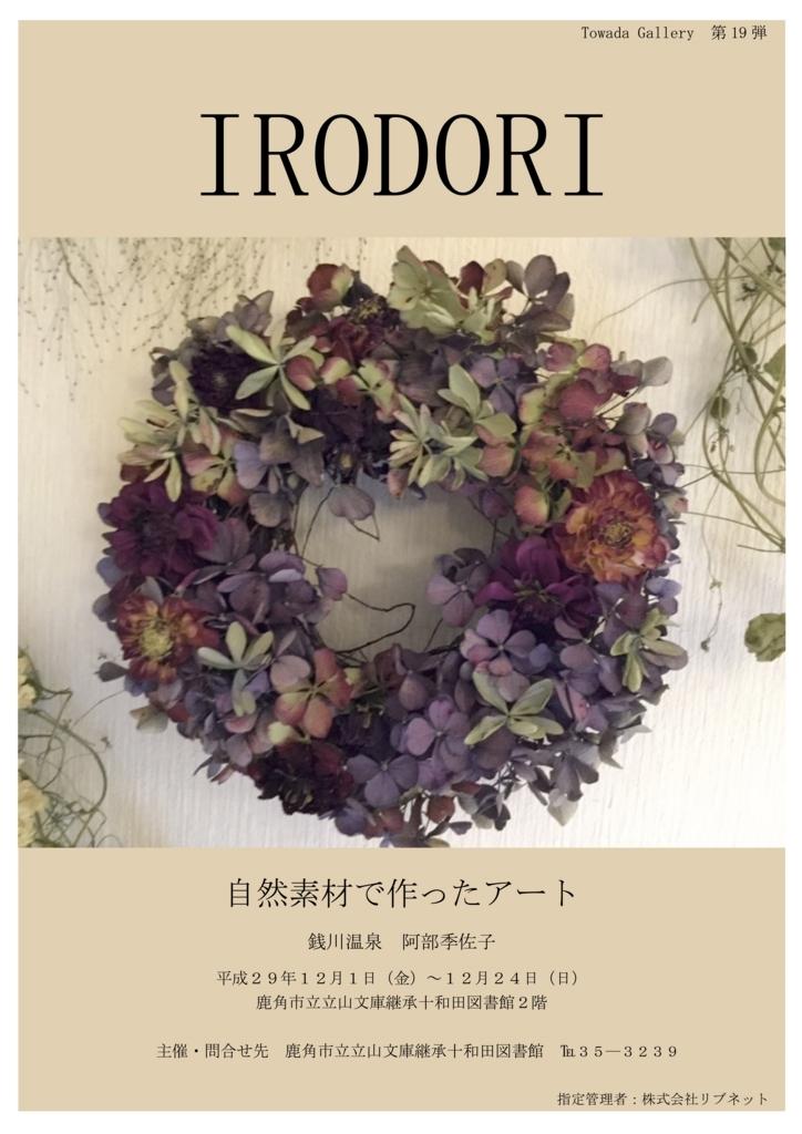f:id:zenikawaonsen:20171205233121j:plain
