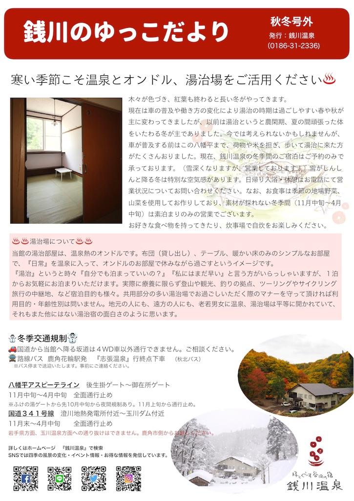 f:id:zenikawaonsen:20191116122100j:image