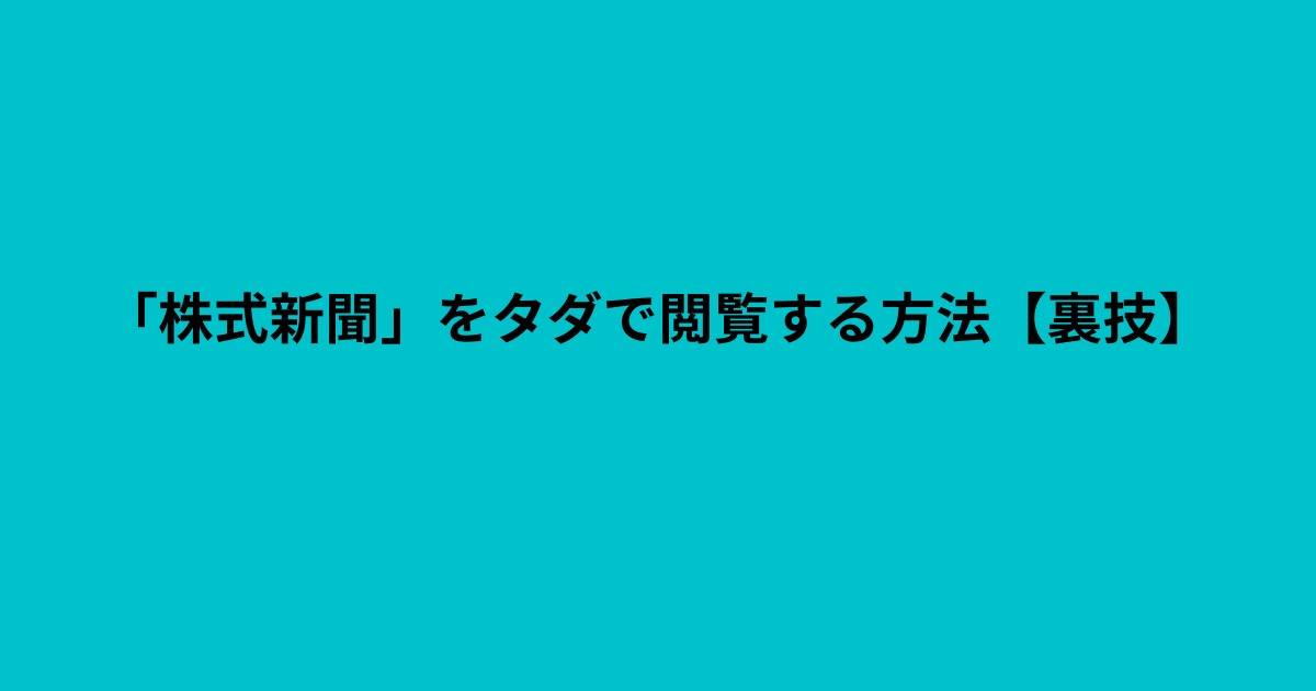 f:id:zenryokusyounen:20210709214340p:plain