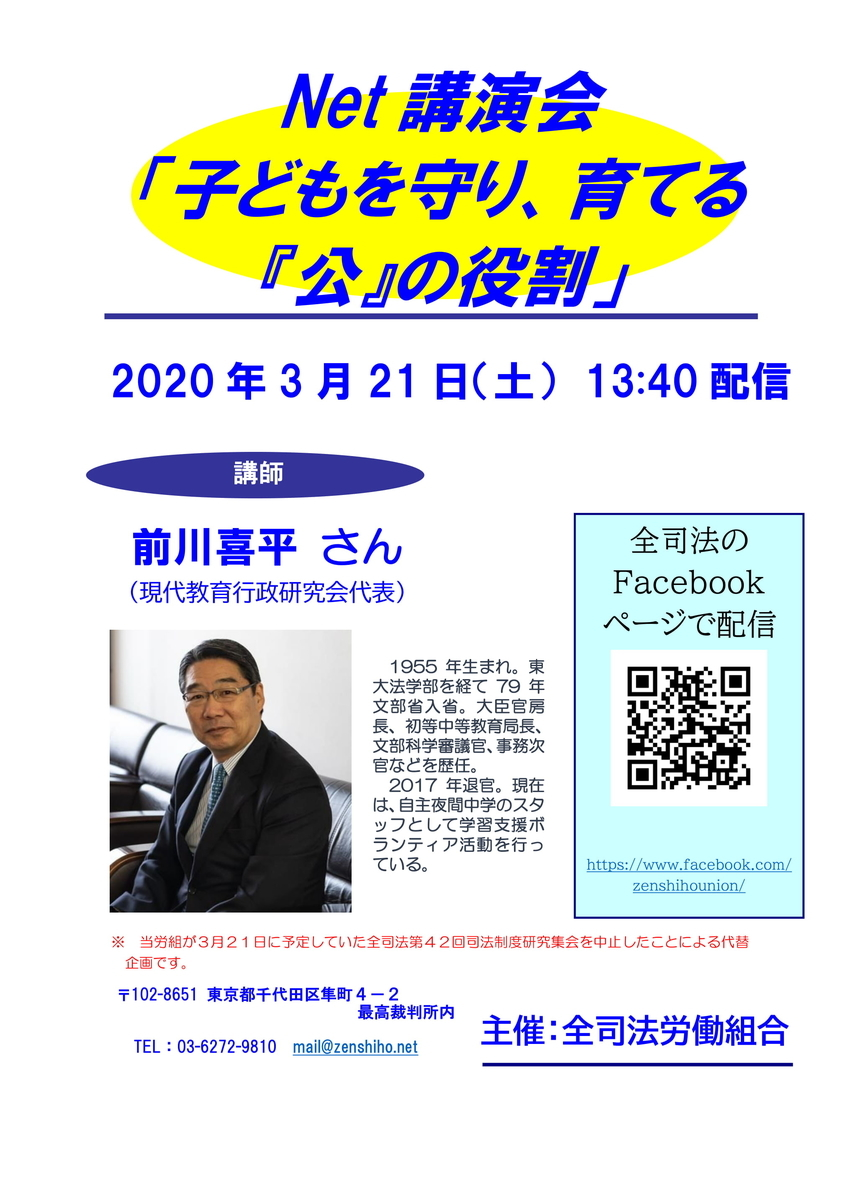 f:id:zenshiho_blog:20200319155359j:plain