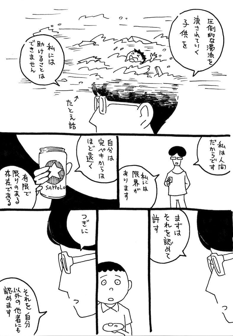 f:id:zenzensuki:20190603053444j:plain