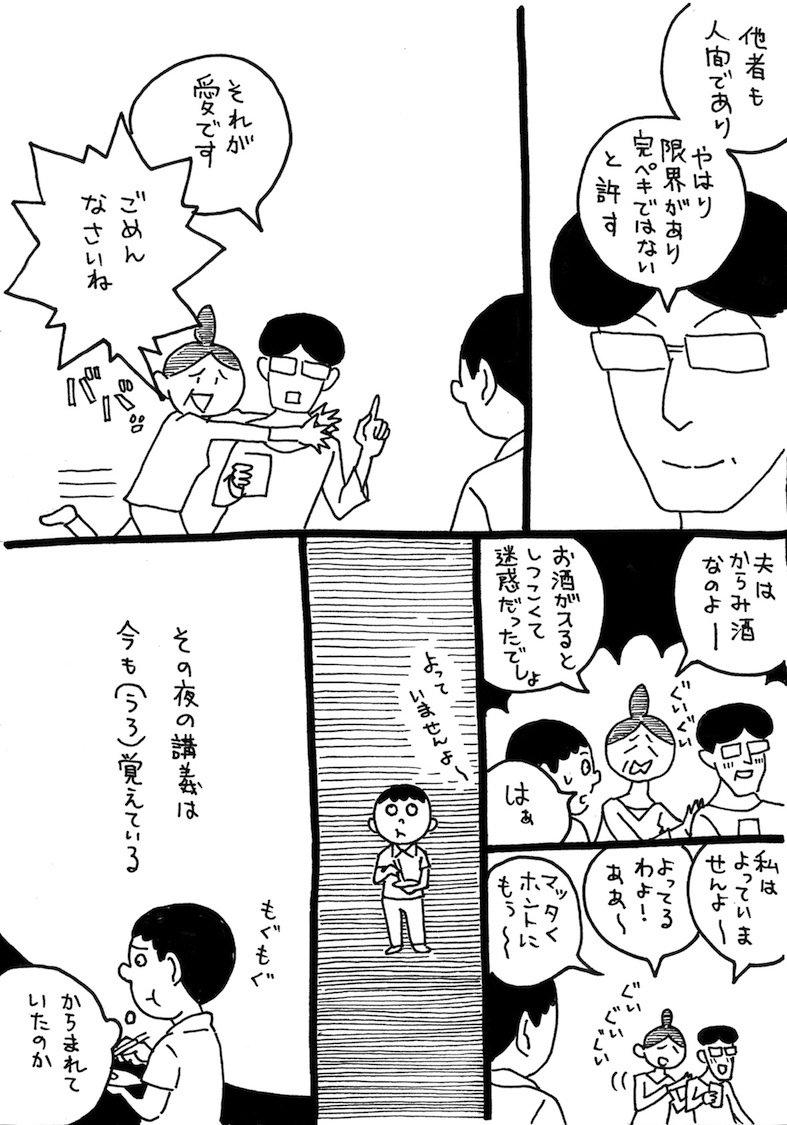 f:id:zenzensuki:20190603053510j:plain