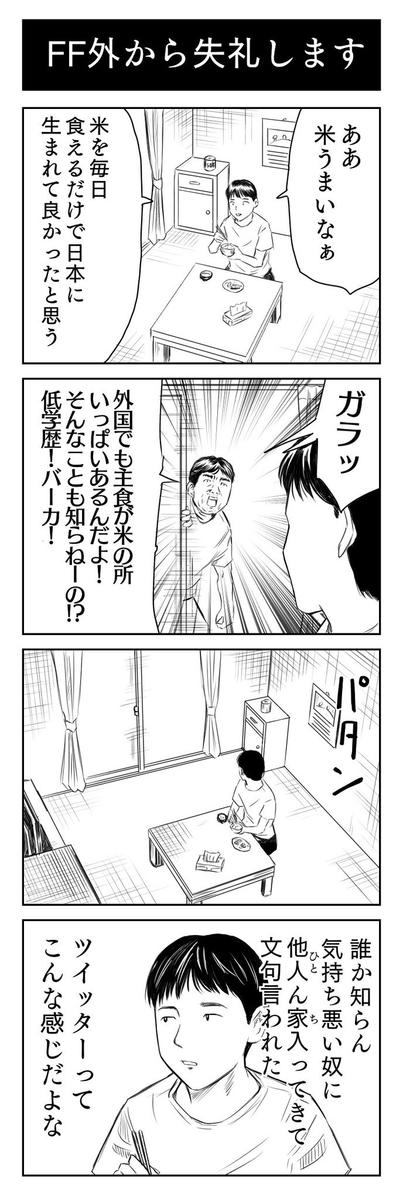 f:id:zenzensuki:20200901055214j:plain