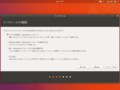 Ubuntu 17.10 インストール画面 ディスク内容を削除してインストール選択