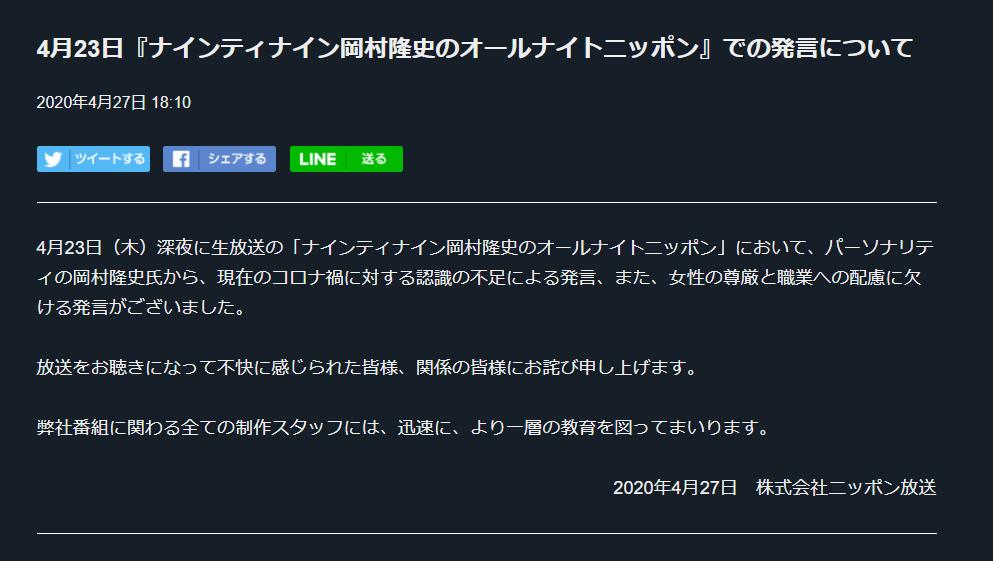 岡村隆史 オールナイトニッポン 降板
