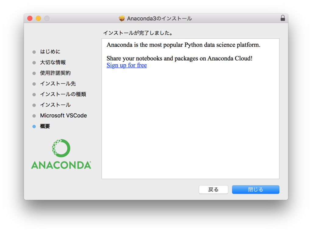Anaconda Installed