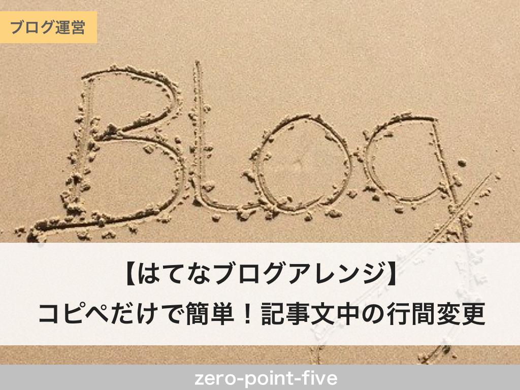 f:id:zero_point_5:20200725105855p:plain