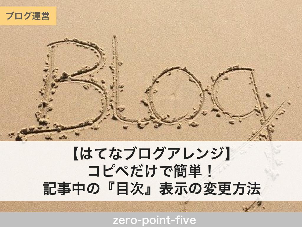 f:id:zero_point_5:20200729190610p:plain