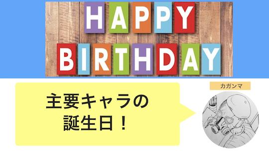 『鬼滅の刃』他のキャラクターの誕生日