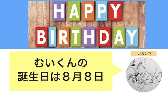 『鬼滅の刃』時透無一郎の誕生日は8月8日