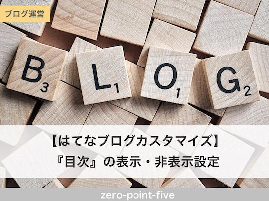 【はてなブログカスタマイズ】『目次』の表示・非表示設定