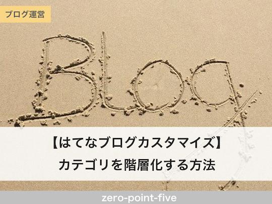 【はてなブログカスタマイズ】カテゴリを階層化する方法