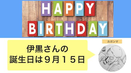 伊黒小芭内の誕生日は9月15日