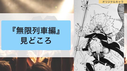『鬼滅の刃 無限列車編』の見どころ