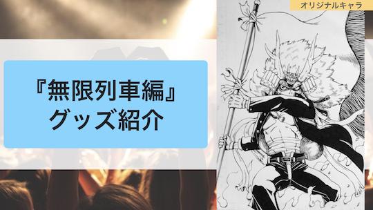 『鬼滅の刃 無限列車編』のグッズ紹介