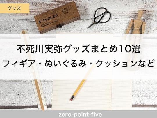 不死川実弥グッズまとめ10選 | フィギア・ぬいぐるみ・クッションなど