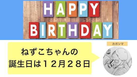 竈門禰豆子(ねずこ)の誕生日は12月28日