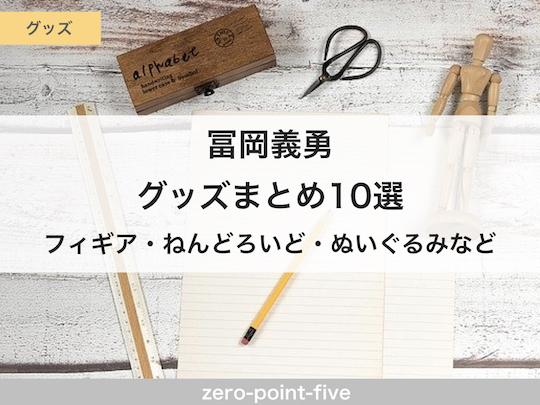 冨岡義勇グッズまとめ10選   フィギア・ねんどろいど・ぬいぐるみなど