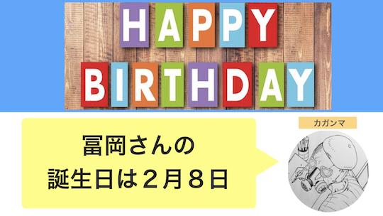冨岡義勇の誕生日は2月8日