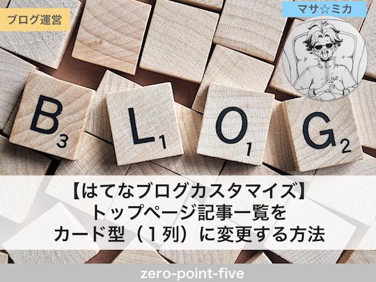 【はてなブログ】トップページ記事一覧をカード型(1列)に変更する方法
