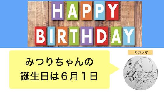 甘露寺蜜璃の誕生日は6月1日