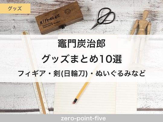 竈門炭治郎グッズまとめ10選 | フィギア・剣(日輪刀)・ぬいぐるみなど