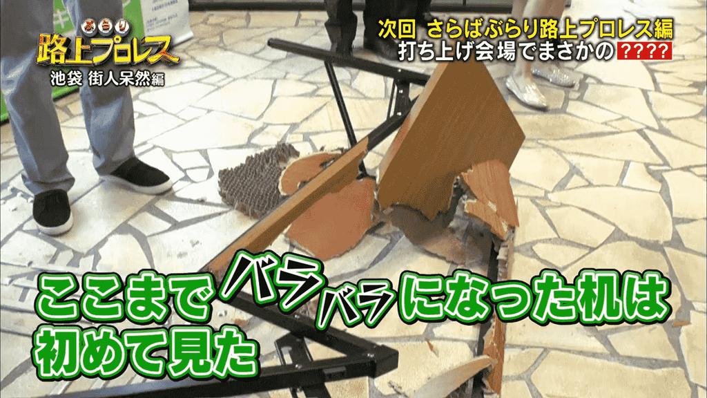 衝撃映像 机 テーブル