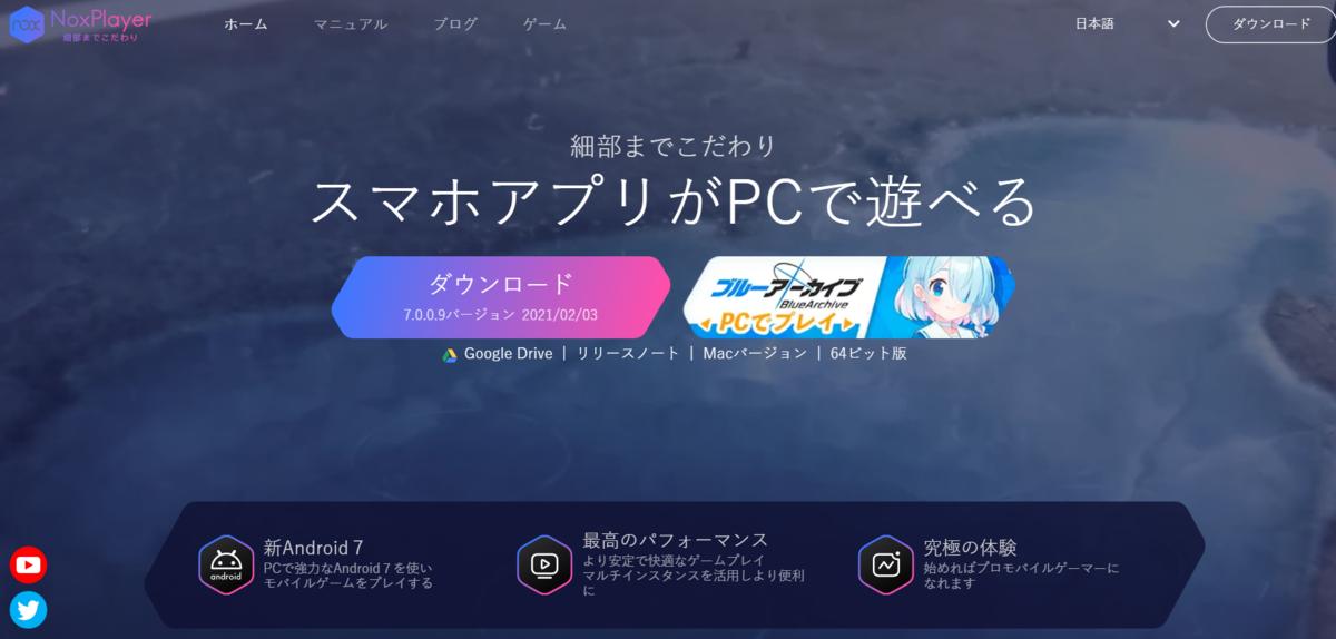 Nox Player ダウンロード