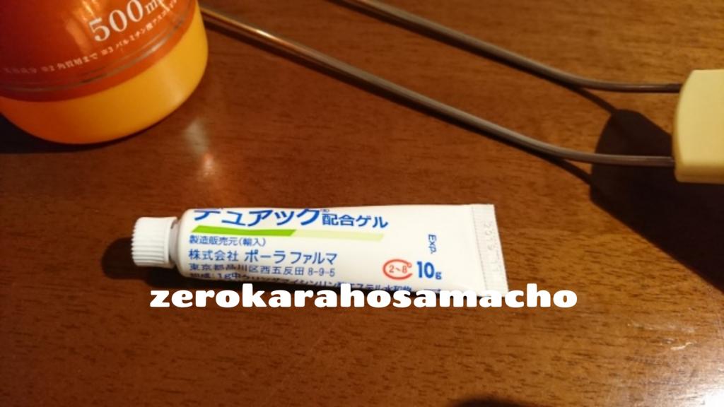 f:id:zerokarahosomacho:20180717000619p:plain