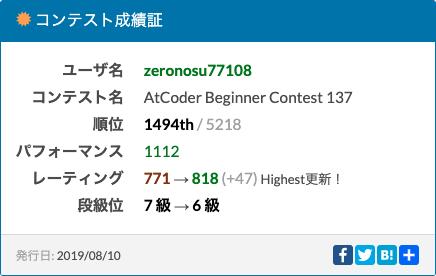 f:id:zeronosu77108:20190813165411p:plain