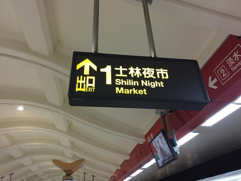 shilinnightexit