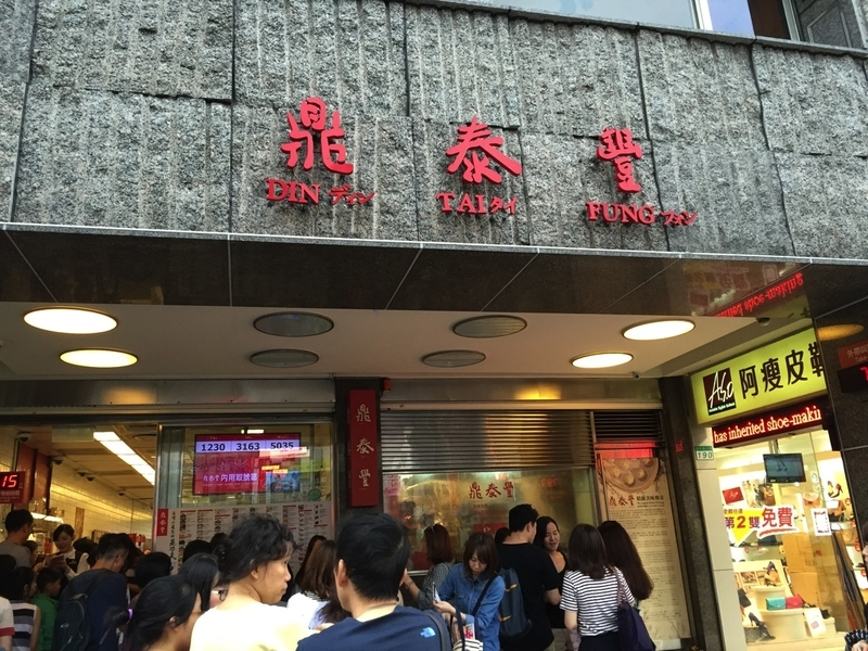 dintaifung