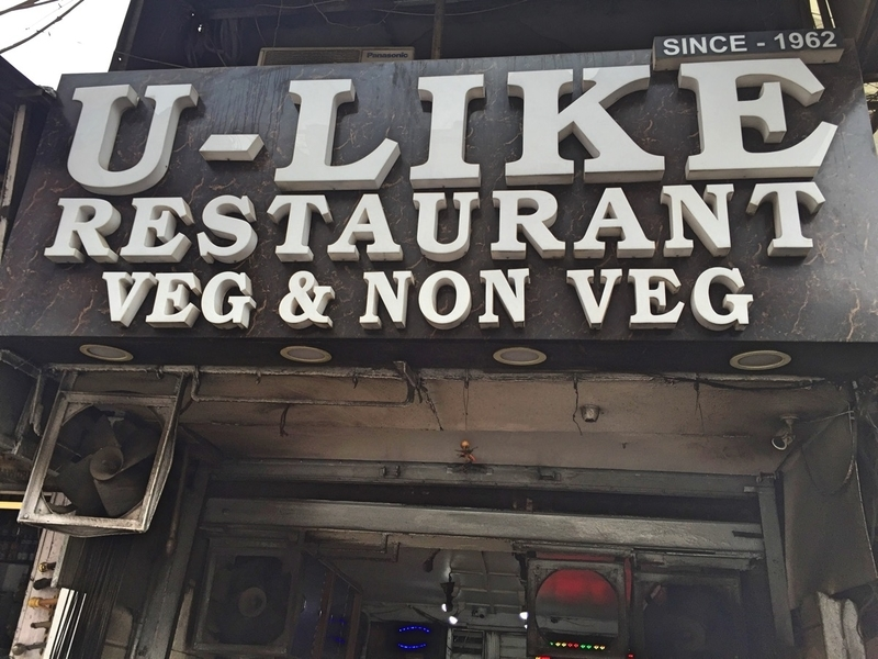 Uikerestaurant
