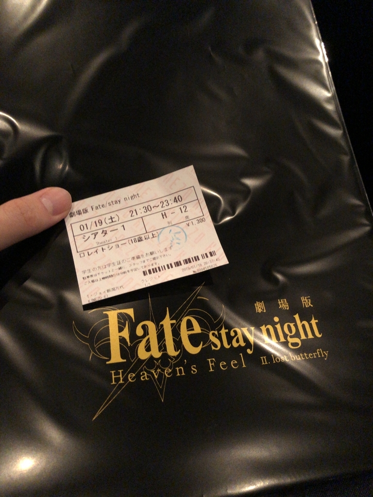 fate2moviepromotion