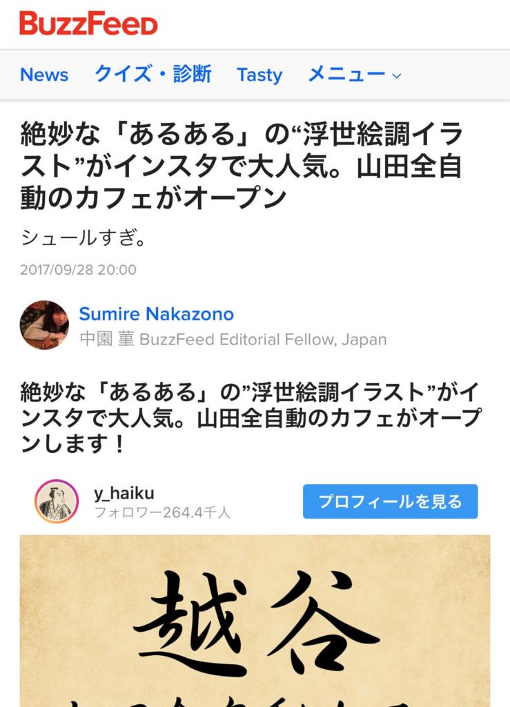 ピンタレスト事例|BuzzFeed Japanの記事