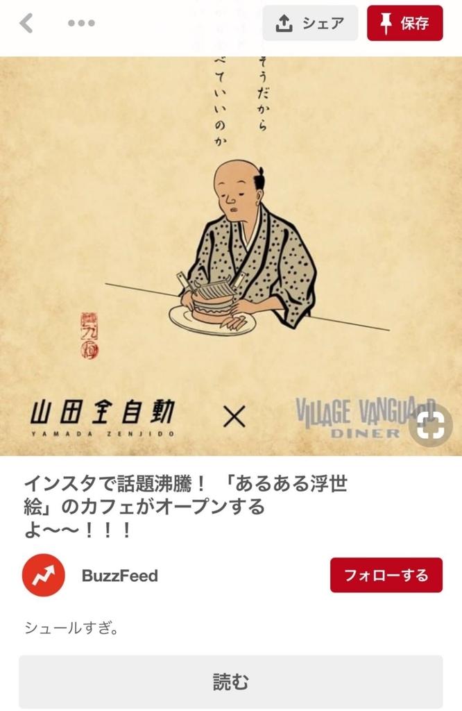 ピンタレスト事例|BuzzFeed Japan記事への導線